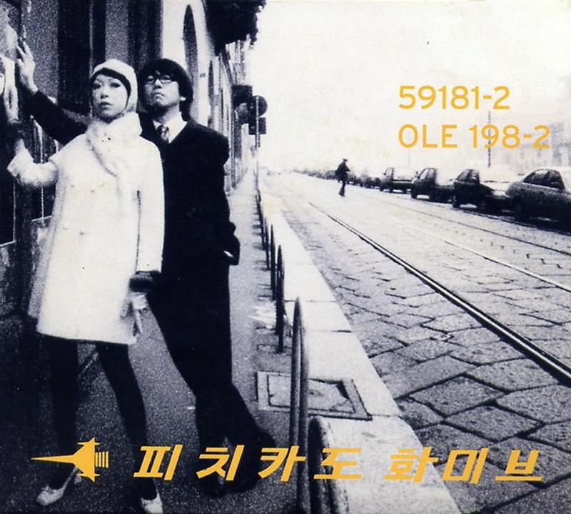 Resultado de imagen para Pizzicato five Happy End of the World (1997, reissued in 2006)